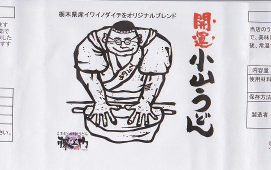 7月3日 藤ヱ門のカレー肉汁うどん