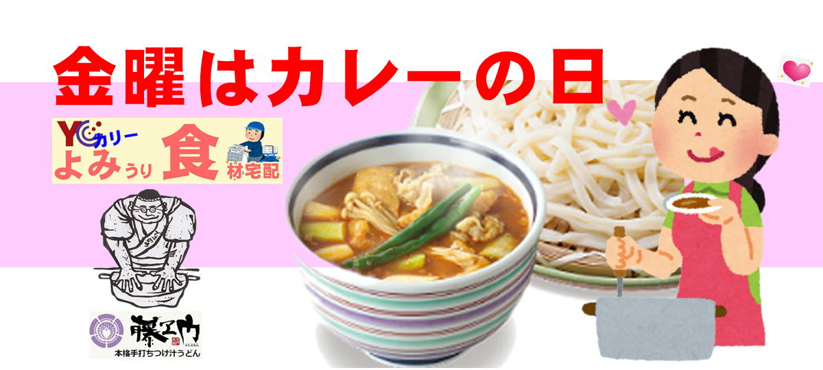 8月7日 藤ヱ門のカレー肉 汁うどん