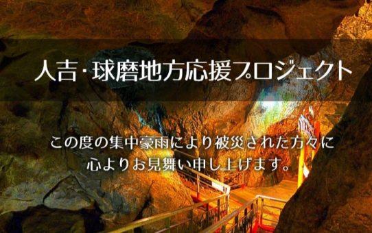 人吉・球磨地方の被災地支援